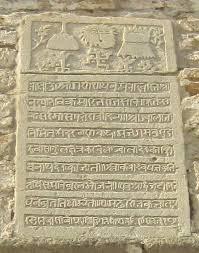 Felirat az Ateshgah templom tetején, Surakhany, Baku