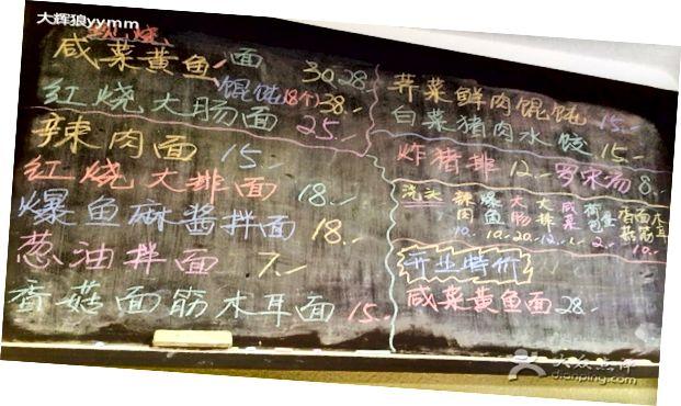 (เมนูตัวอย่างภาษาจีนเขียนบนกระดานดำแหล่งที่มาของภาพ: http://www.wzjinqiao.cn/tu)
