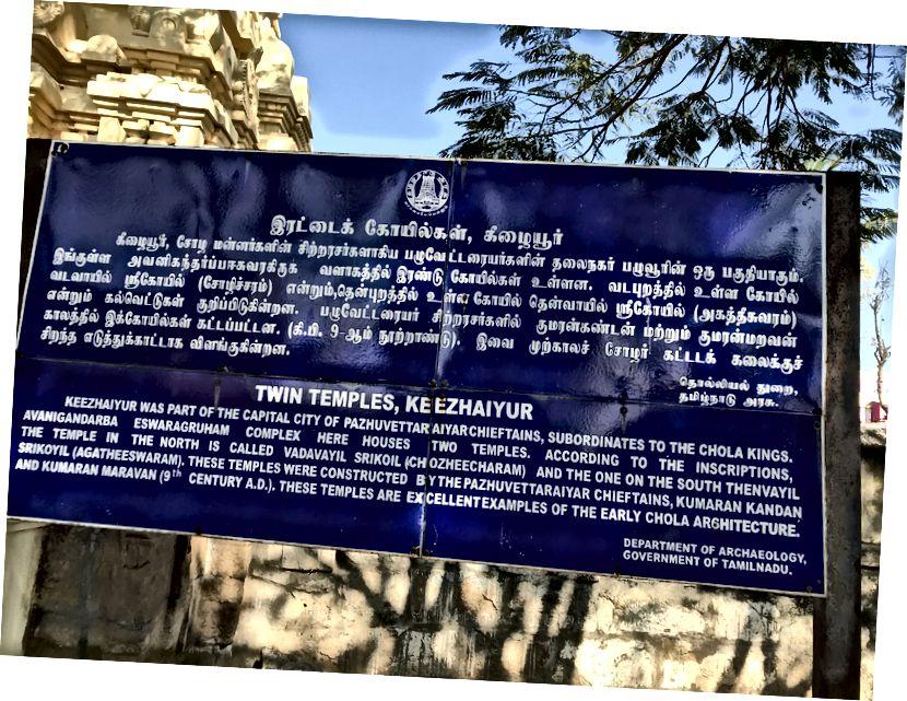 Pazhuvettarayar Rettai Kovil