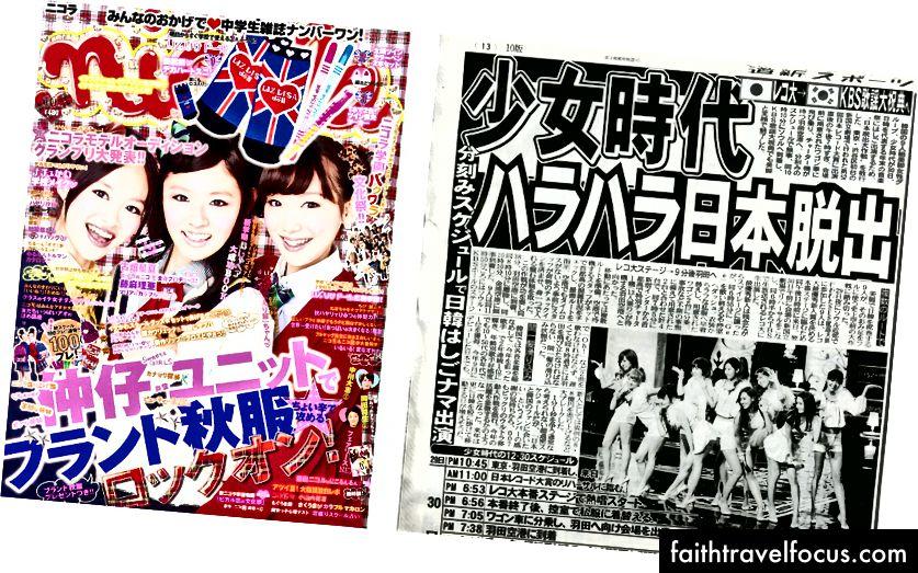 nicola (ニコラ) 2012 年 10 月号 [雑誌] (ซ้าย) / หนังสือพิมพ์กีฬา Doshin (道新スポーツ) (ขวา)