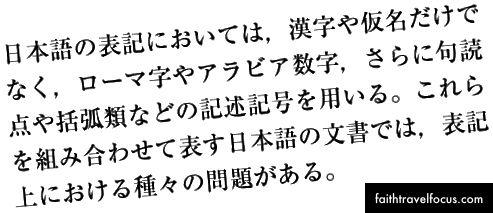 Tamamen haklı Japonca metin