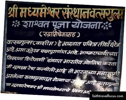 (Переклад: Падма Пурана згадує Вацагульму (Вашим) як священне місце паломництва в Індії. У творі Бхаскарачаря Сіддхант Широмані, середня лінія землі (Бху Мадхреакха), що вважається за індійську астрологію, проходить через Вацагульму, що знаходиться в центрі Індії. У цій центральній точці згадується Лінгам Шиви)