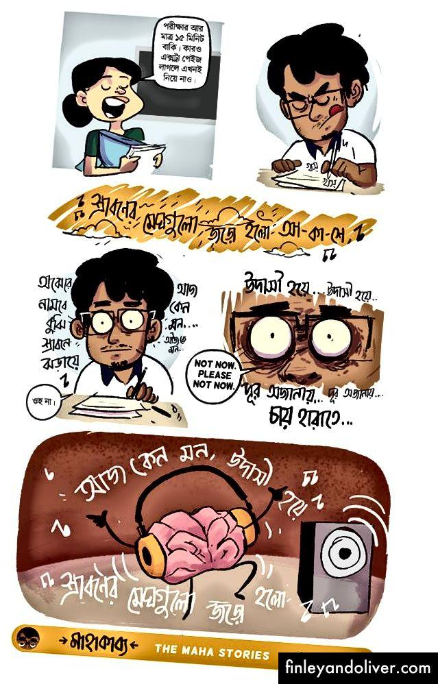 Автор: Махатаб Рашид