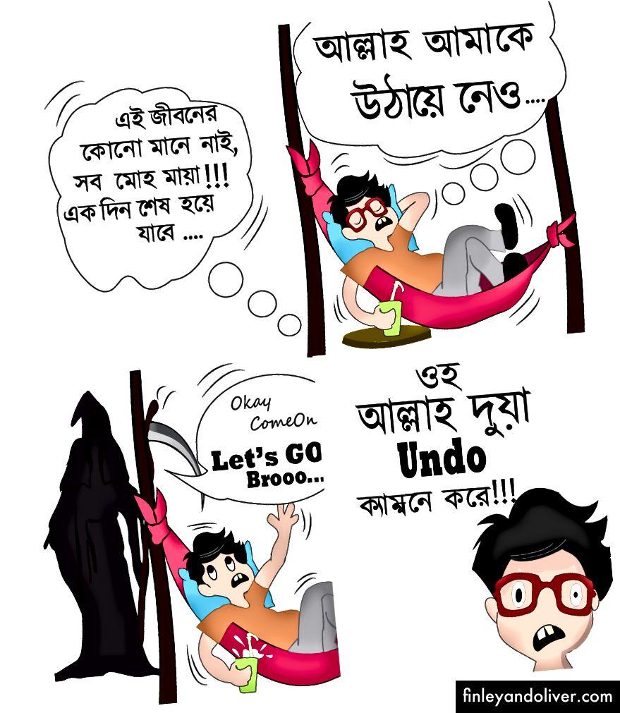 Door: Eeha Nawar