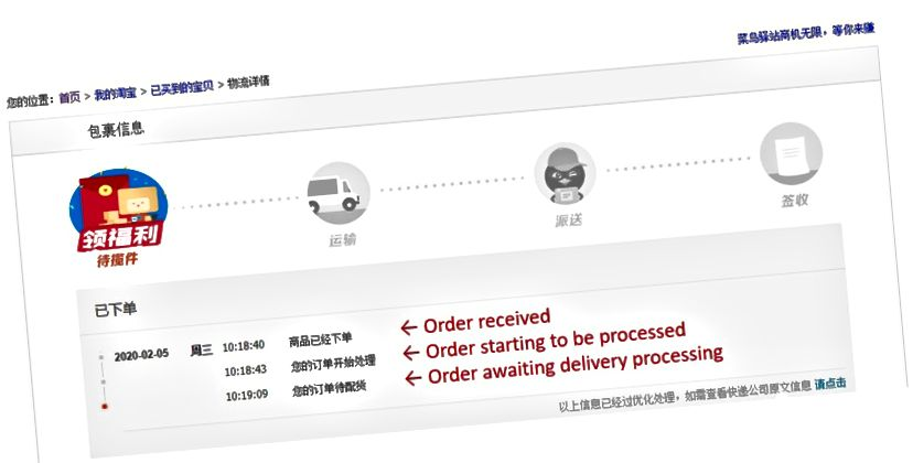 Una captura de pantalla de mi pedido en Taobao que aún no se ha procesado para su embalaje y entrega. Foto: Hiroyuki Tanaka / Good Habit Group Co., Ltd.