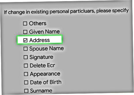 Актуализиране на вашия адрес онлайн