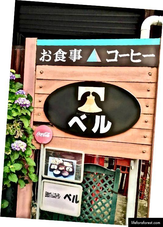 Skiltet utenfor Bell Cafe, Nikko, Tochigi. Bildekilde: HappyCow.