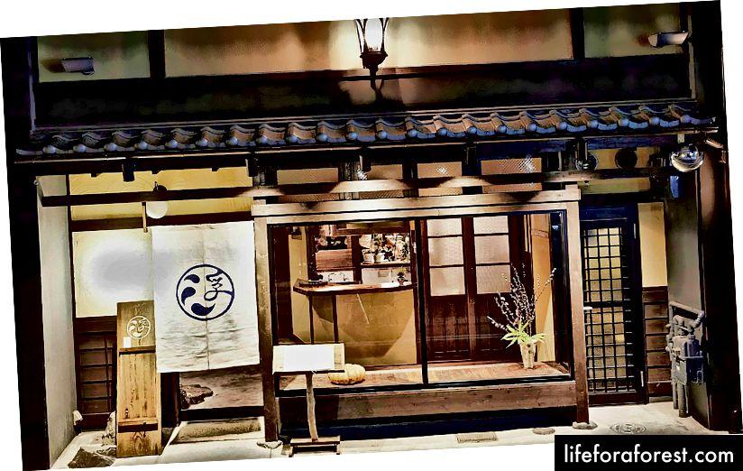 Ukishima bog'i, Nakagyo-ku, Kioto. Rasm manbai: Ukishimia bog'i.
