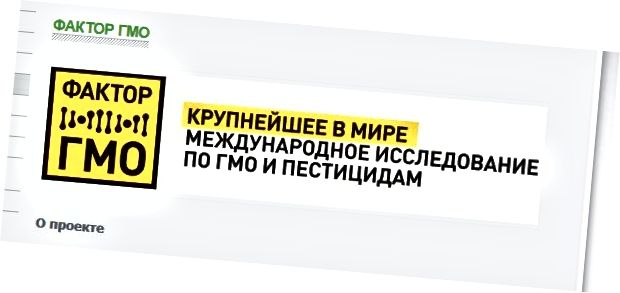 Die Projektseite von FactorGMO bei NAGS. http://oagb.ru/about.php?txt_id=15679