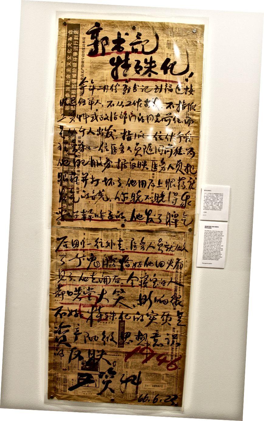 Այս Dazibao- ն գրել է «Աշխատավարձային բաժին» թերթի կողմից 1968 թ.-ի հունիսի 23-ից թերթի վրա: Dazibao- ն կրում է «քարտուղար Գուոն փախստականներ է փնտրում» («郭书记 特殊化») վերնագրով, իսկ վերջին տողում ասում է. «Արտոնություններ փնտրելը իրականում է: բուրժուական մտքի արտացոլում »(« 特殊化 的 实质 是 思想意识 思想意识 的 »):