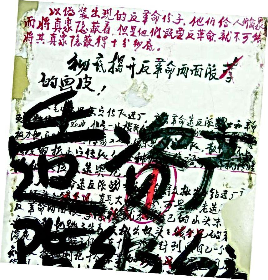 Dazibao- ն ցուցադրվում է Fairbank- ի չինական հետազոտությունների կենտրոնում ՝ «Կրակ հակակուսակցական հակասոցիալիստական« Անգղի »Zhan- ին, ով փչացավ կուսակցության մեջ» (向 钻进 党内 的 反党 反 社会主义 的 坐山鵰) - 开火): Անունները մորթվել են բարոյական պատճառներով: