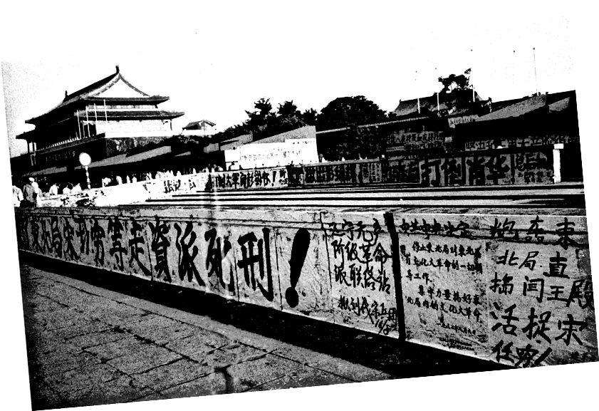 Լուսանկարը ՝ iangիանգ Շաուու, «Շենյակի կարմիր պահակների պաստառները Թիանանմեն հրապարակում», Պեկին, 1966. «Կարմիր. Չինաստանի մշակութային հեղափոխությունից», iangիանգ ieիհոնգ, Jonոնաթան Քեյփ Պրես, Լոնդոն, 2010, էջ.190