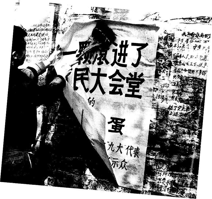 1969-ին իններորդ կուսակցության համագումարի առջև դրված պատի տակ դնելը, նկարագրված է որպես «կրիայի ձու, որը գլորվում է ժողովրդի մեծ դահլիճը»: Պատկեր ՝ Marc Riboud, 1978. «Չինական դար. Վերջին հարյուր տարվա լուսանկարչական պատմություն», Jonոնաթան Դ. Սպենս և Էնփինգ Չին (խմբ.), Պատահական տուն, Նյու Յորք, 1996, էջ 216: