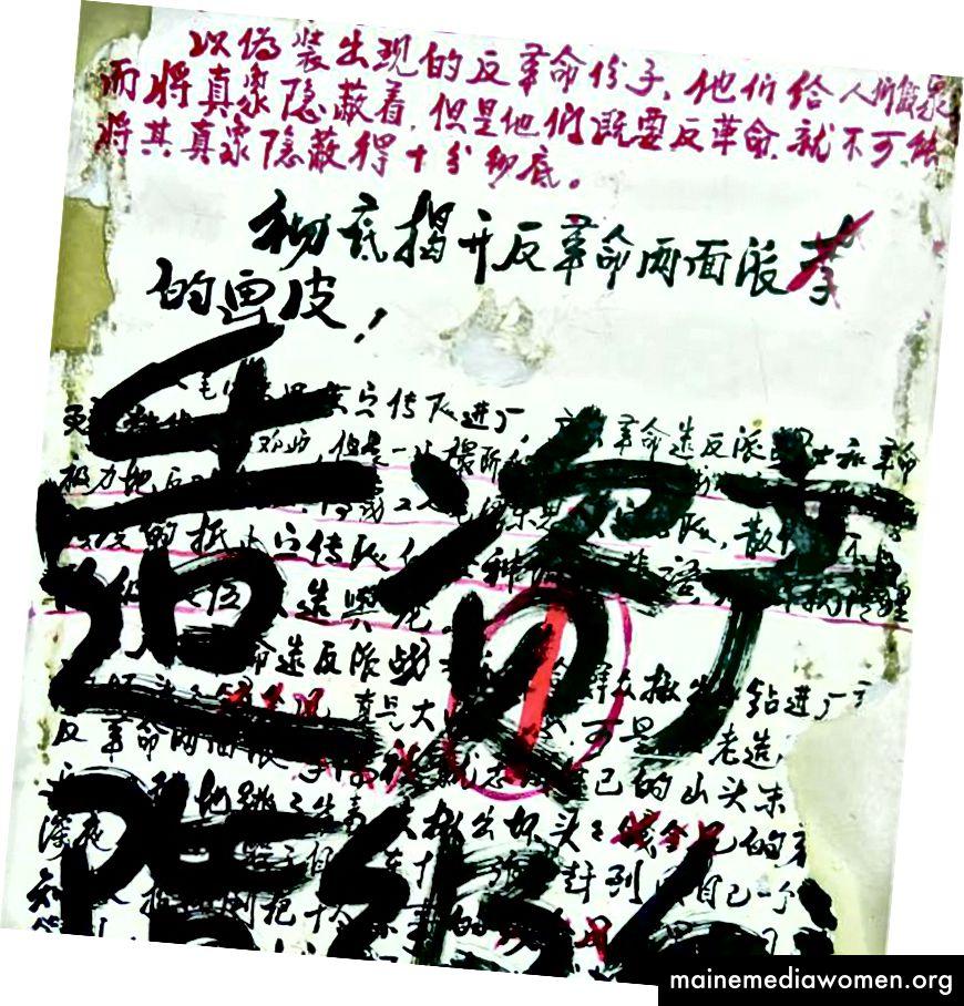"""Dazibao im Fairbank Center for Chinese Studies mit dem Titel """"Feuer auf den antisozialistischen Parteigeier Zhan - der sich in die Partei eingeschlichen hat"""" - 开火). Namen wurden aus ethischen Gründen verschleiert."""