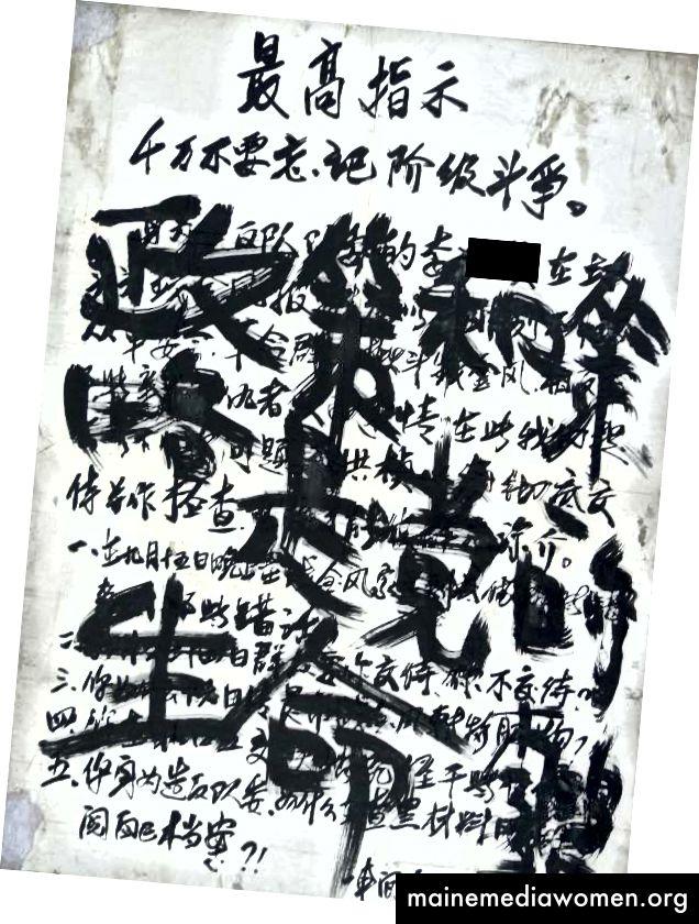 """Dazibao aus dem Jahr 1967 mit dem Titel """"Das giftige Unkraut gründlich ausrotten!"""" (坚决 坚决 彻底 这棵 大)), ausgestellt vom 9. bis 30. November 2017 im Fairbank Center for Chinese Studies."""