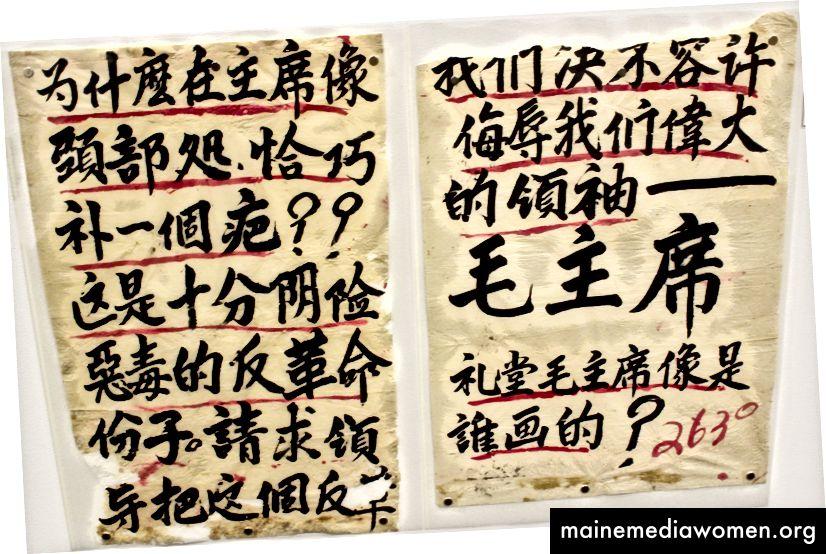 """Dazibao im Fairbank Center ausgestellt. Es lautet: """"Wer hat das Porträt des Vorsitzenden Mao im Auditorium gezeichnet? Warum ist eine Narbe am Nacken des Vorsitzenden? Diese Person muss ein sehr heimtückischer und bösartiger Konterrevolutionär sein. Wir fordern unsere Führer auf, ... diesen konterrevolutionären ..."""
