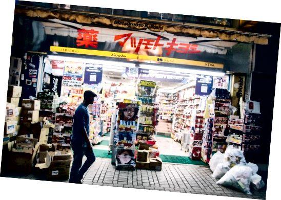 ماتسوموتو کیوشی ، فروشگاه محبوب لوازم آرایشی و خانگی در ژاپن.