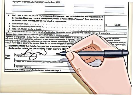 მოითხოვეთ ინფორმაცია IRS– დან