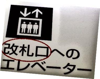 Elevator til 改 札 口 (billetporten)