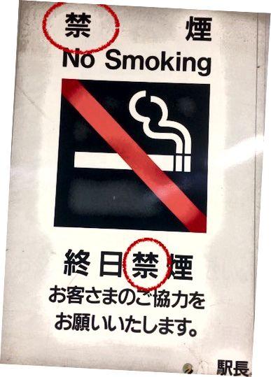 禁 + rygning = Rygning forbudt