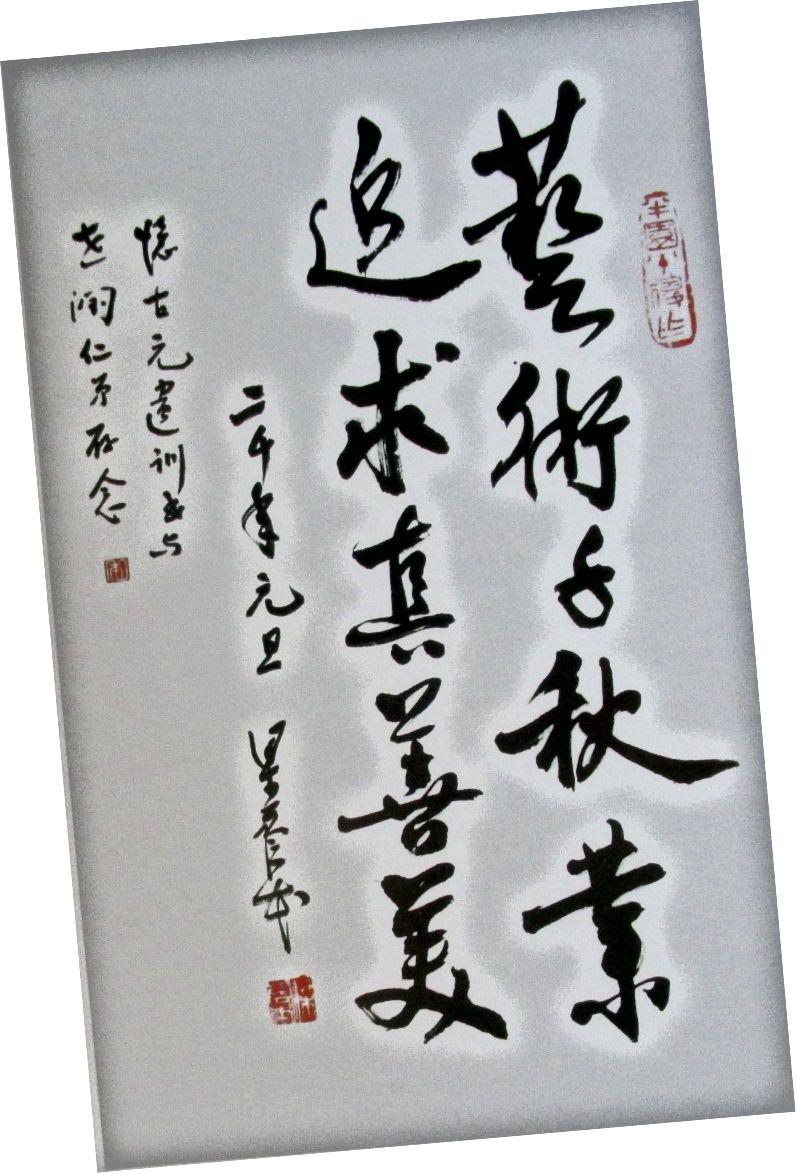'半 園 畫 薈 梁 蔭 本 書畫 文集' पुस्तकातून 梁 蔭 by द्वारे कॅलिग्राफी 2000