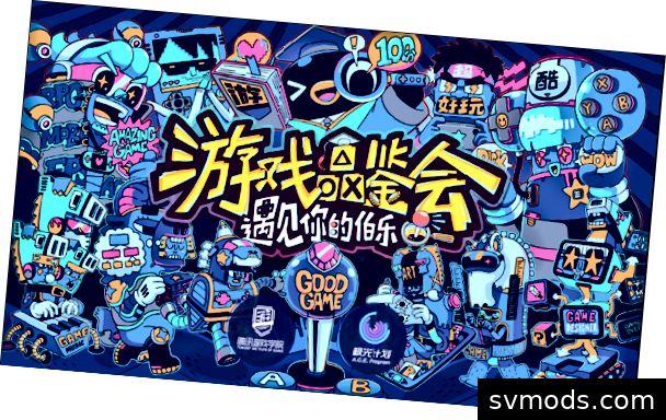 Tencent Games Roadshow zielt darauf ab, kreative Spiele durch Online-Auswahl und Offline-Roadshow zu identifizieren. Herausragende Teams werden Vertriebs- und Werbedienste erhalten. Im Jahr 2018 wurden mehr als 10 Spiele durch den Salon entdeckt und von Tencent Games gestartet / betrieben.
