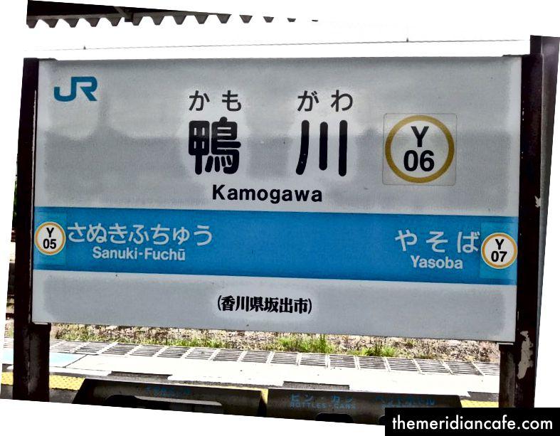 Stacja Kamogawa, Kakawa / Zdjęcie Kathie Yoo